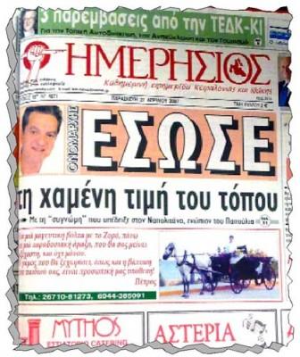 """""""Ο νομάρχης έσωσε τη χαμένη τιμή του Τόπου, με τη  «συγνώμη» που υπέδειξε στον Ναπολιτάνο, ενώπιον του Παπούλια"""" (""""Η"""" 27/4/07)"""