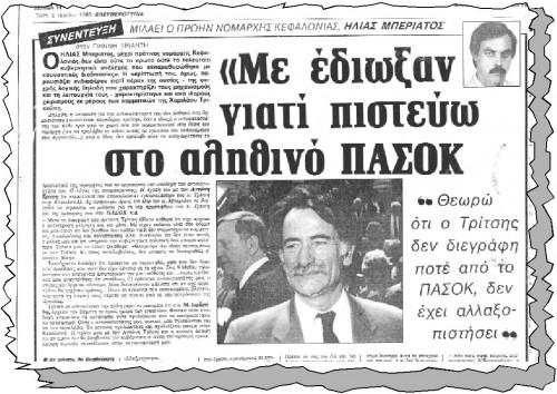 H «Eλευθεροτυπία» της 6ης Iουνίου 1989, με την συνέντευξη του Hλία Mπεριάτου