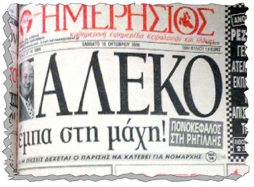 Ο «Η» ποτέ δεν έκρυψε τη στήριξή του στον Γνήσιο, γιατί θεωρεί ότι ο τόπος χρειάζεται έναν τέτοιο πατριώτη. Μάλιστα η εφημερίδα μας πρωτοστάτησε στην κάθοδό του στην τοπική πολιτική σκηνή, κάνοντας την αρχή στις 15 Oκτωβρίου 2005, με το ιστορικό πρωτοσέλιδο τίτλο «Αλέκο έμπα στη μάχη»!