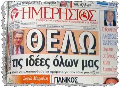 """""""Η"""" 21/12/07: Ο νομάρχης ζητάει τις ιδέες όλων για το Δ' ΚΠΣ και η εφημερίδα αναδεικνύει το θέμα, γιατί ο τόπος πρέπει να προκόψει"""